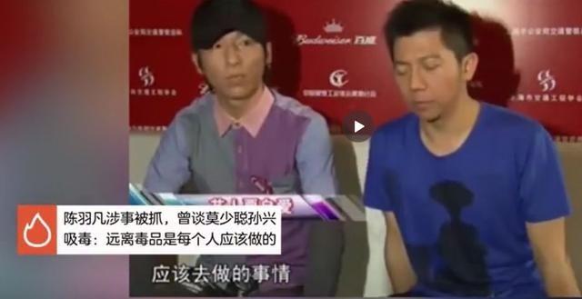 陈羽凡吸毒被抓前,曾带女友和儿子游玩