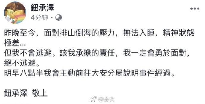 台湾导演钮承泽涉嫌性侵女员工,为何倒
