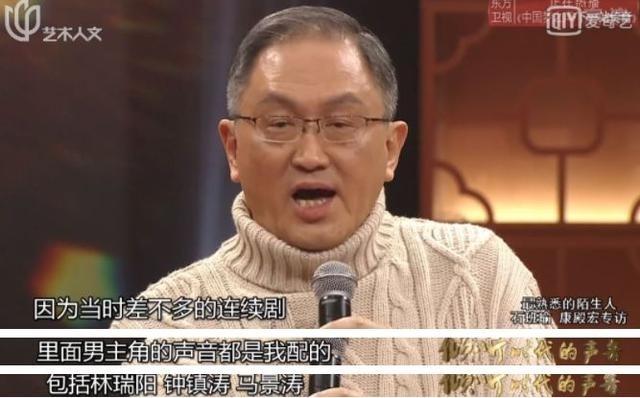 """马景涛配音演员吐槽:领了一句""""为什么"""