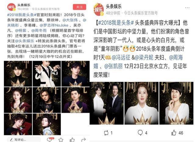 今日2018头条盛典大半个娱乐圈明星赶来助阵!_分分彩计划