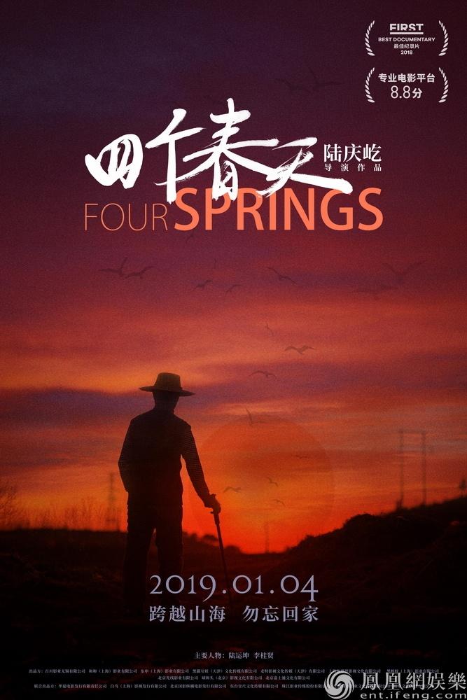 章宇惊喜献声《四个春天》预告片