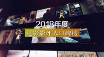 2018年华语电影口碑榜出炉 影评人最爱《我不是药神》!