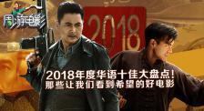 周游电影:2018华语十佳大盘点 那些让我们看到希望的好电影
