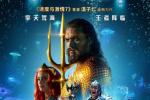 《海王》票房19億創造超級英雄單人電影新紀錄