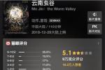 《云南蟲谷》《地球》口碑崩壞 華誼華策股價雙挫_華語_電影網_ozwitch.com