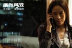 粤语版更紧张 《廉政风云》曝预告袁咏仪正邪难辨