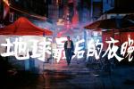 開分!《地球最后的夜晚》外媒受青睞 貓眼僅2.8_華語_電影網_ozwitch.com