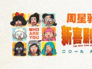 周星馳《新喜劇之王》首款預告 王寶強飾演龍套_華語_電影網_ozwitch.com
