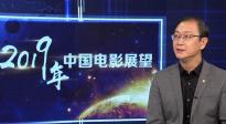 开启2019中国电影新篇章 期待在光影的高原上有多高峰挺立