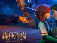 動畫《森林奇緣》曝新劇照 奇幻之旅甜蜜危機并存