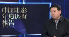 2018中國電影年度調查報告 用數據洞悉中國電影市場發展