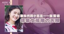演技派新生代四小花旦——张雪迎:邻家少女孩潜力无限