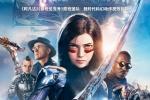 春节后首部好莱坞大片!《阿丽塔》定档2月22日