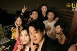 能不克不及看伴侶手機?《來電》主創曝夫妻相處之道_華語_電影網_ozwitch.com