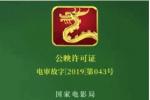 """新版""""龙标""""视效升级 片头更名""""国家电影局""""_华语_电影网_ozwitch.com"""