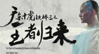 《广东十虎铁桥三之王者归来》预告片