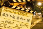 《少年的你》入圍柏林新生代 易烊千璽周冬雨主演_華語_電影網_ozwitch.com