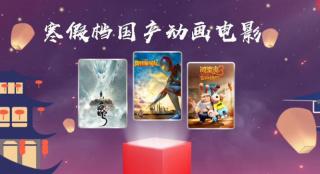 """寒假档""""动画电影大礼包""""拆解:不再是孩子们的专利"""