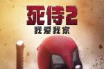 """PG-13""""小賤賤""""內地過審 更名《死侍2:我愛我家》_好萊塢_電影網_ozwitch.com"""