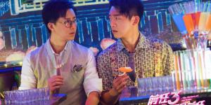 《前任4》情人节上映?导演田羽生和制片方辟谣