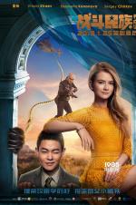 《战斗民族养成记》发布爆笑版海报 猎枪熊爪出镜