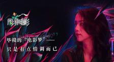"""周游电影:毕赣的""""电影梦""""只是有点情调而已?"""
