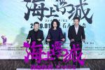 《海上浮城》在京首映 贾樟柯承诺老家包2场支持