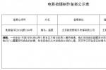 又一部中國版《情書》 劉震云少女兒執導王蕙玲編劇