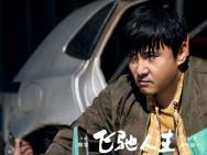 《飞驰人生》曝剧情版预告 车神沈腾被考驾照难倒