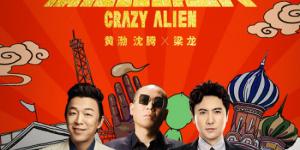 《疯狂的外星人》发主题曲 黄渤沈腾梁龙喜庆开年