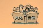 光明日報:激發全民族文化創新活力 建設文化強國