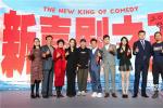 龍套團齊聚北京《新喜劇之王》周星馳笑應炒冷飯