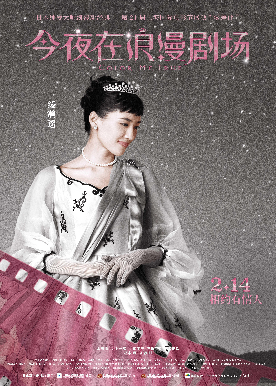 我的机器人女友豆瓣_今夜在浪漫剧场_电影海报_图集_电影网_1905.com