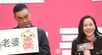 """《廉政风云》发布会 林嘉欣笑言刘青云撞脸""""哈巴狗"""""""