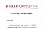 《白蛇:缘起》票房破2亿 密钥延期挺进春节档
