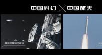 """《流浪地球》""""長光衛星""""特輯 國產電影太空首飛!"""