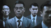 《廉政風云》終極預告粵語版 影帝影后齊聚突破貪腐迷局