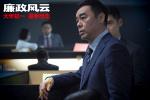 """《廉政風云》曝""""反腐昌年""""短片 為反腐事業發聲"""