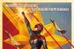 《驚奇隊長》曝杜比版海報 全新超級英雄橫空出世