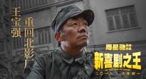 《新喜劇之王》王寶強重回北影廠特輯