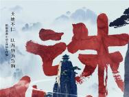 《诛仙》曝海报定档8月8日 肖战李沁孟美岐主演