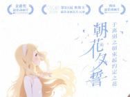 《朝花夕誓》海报预告双发 戳心大作演绎爱与离别
