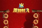 """《熊出沒》""""過大年""""海報預告 居預售上座率榜首_華語_電影網_ozwitch.com"""
