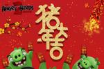 《憤怒的小鳥2》送新春豬福 !定檔2019暑期檔