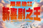 """《新喜剧之王》曝特辑 周星驰拍戏堪称""""暴君"""""""