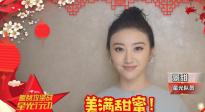 """""""脫貧攻堅戰—星光行動""""大贺年"""