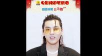 """電影頻道賀新春 吳亦凡祝大家笑""""豬""""顏開,萬眾""""豬""""横眉!"""