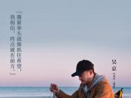 中国科幻永不独行 《流浪地球》发布众人拾柴特辑
