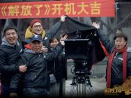 献礼片《解放了》开机 韩三平李少红领衔金牌班底