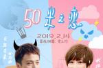 《五十米之戀》曝終極預告 謝楠方力申大聲說愛你_華語_電影網_ozwitch.com